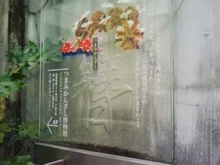 つまみかんざし博物館.jpg